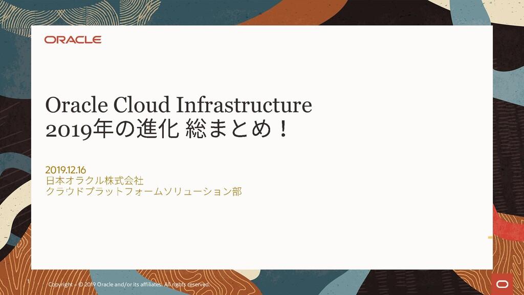 2019.12.16 Oracle Cloud Infrastructure 2019 Cop...
