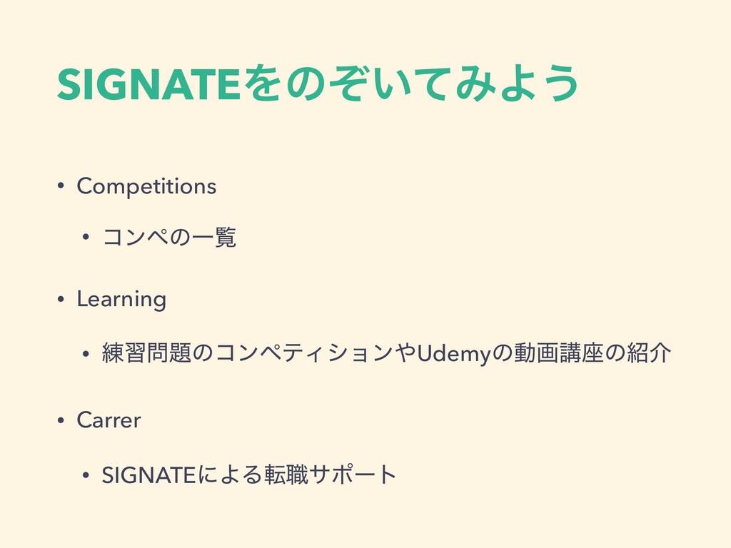 SIGNATEΛͷ͍ͧͯΈΑ͏ • Competitions • ίϯϖͷҰཡ • Learn...