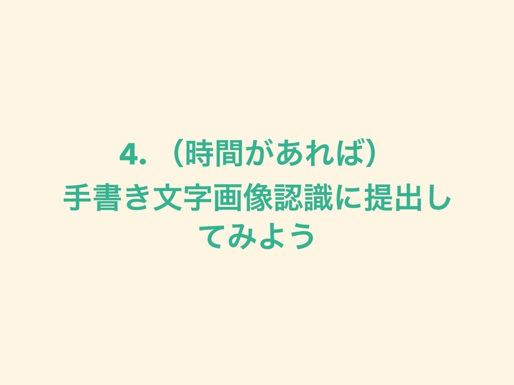 4. ʢ͕ؒ͋Εʣ खॻ͖จը૾ࣝʹఏग़͠ ͯΈΑ͏