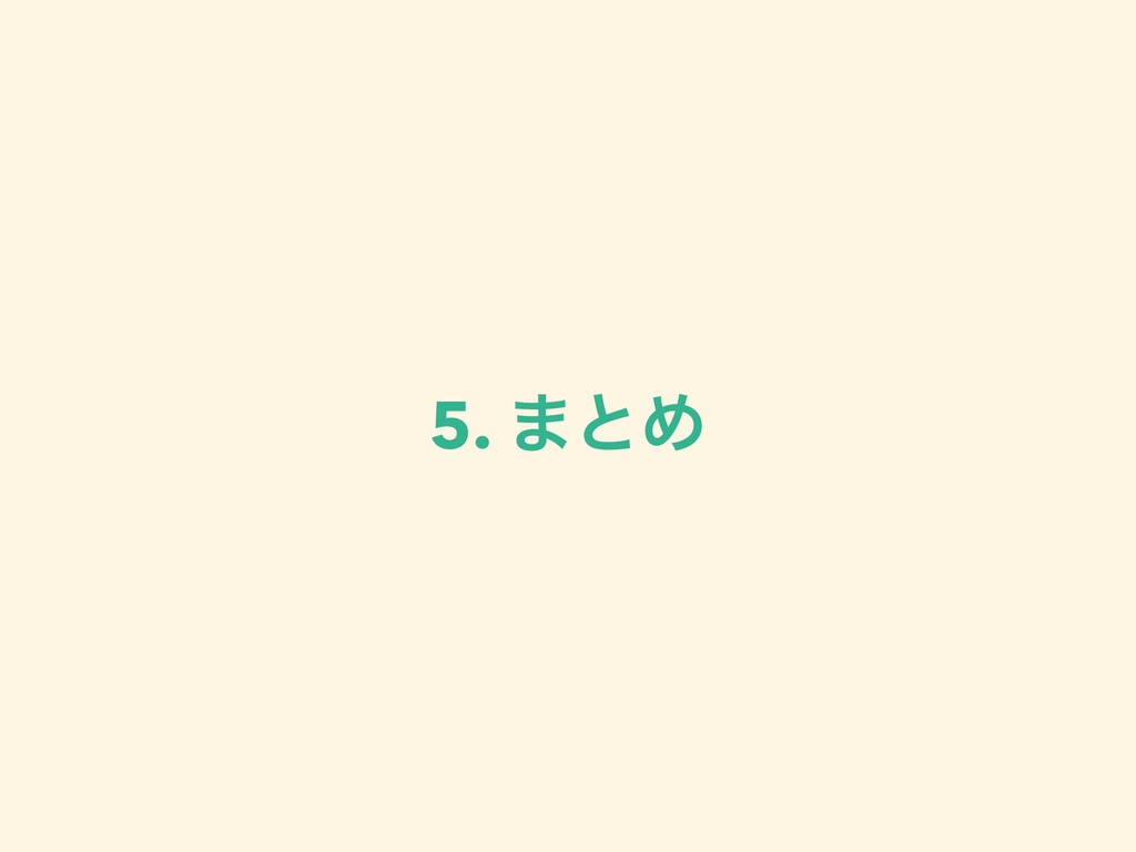 5. ·ͱΊ