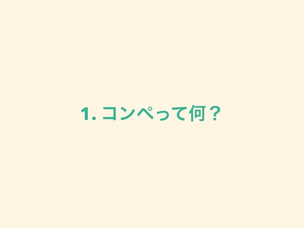 1. ίϯϖͬͯԿʁ