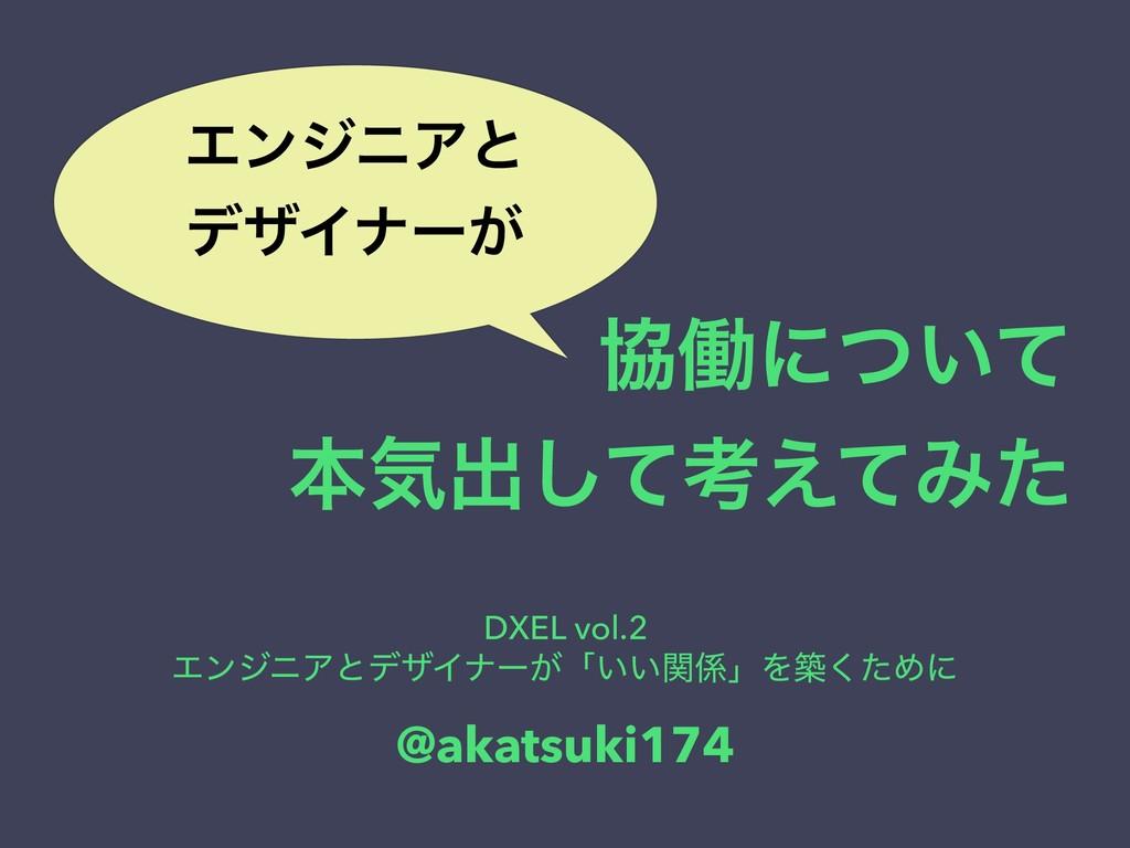 ڠಇʹ͍ͭͯ ຊؾग़ͯ͠ߟ͑ͯΈͨ @akatsuki174 DXEL vol.2 ΤϯδχΞ...