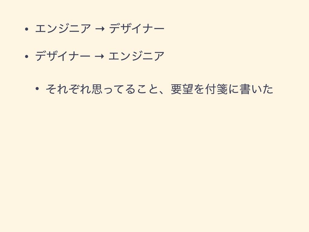 • ΤϯδχΞ → σβΠφʔ • σβΠφʔ → ΤϯδχΞ • ͦΕͧΕࢥͬͯΔ͜ͱɺཁ...