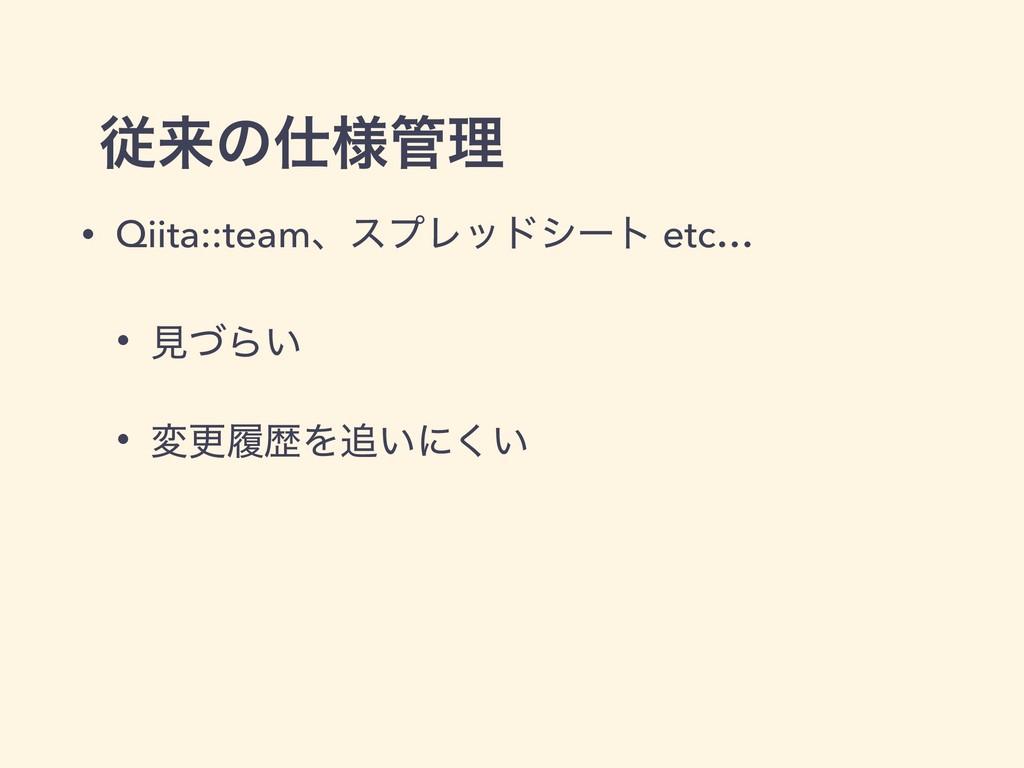ैདྷͷ༷ཧ • Qiita::teamɺεϓϨουγʔτ etc… • ݟͮΒ͍ • มߋ...