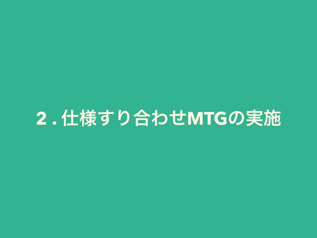 2 . ༷͢Γ߹ΘͤMTGͷ࣮ࢪ