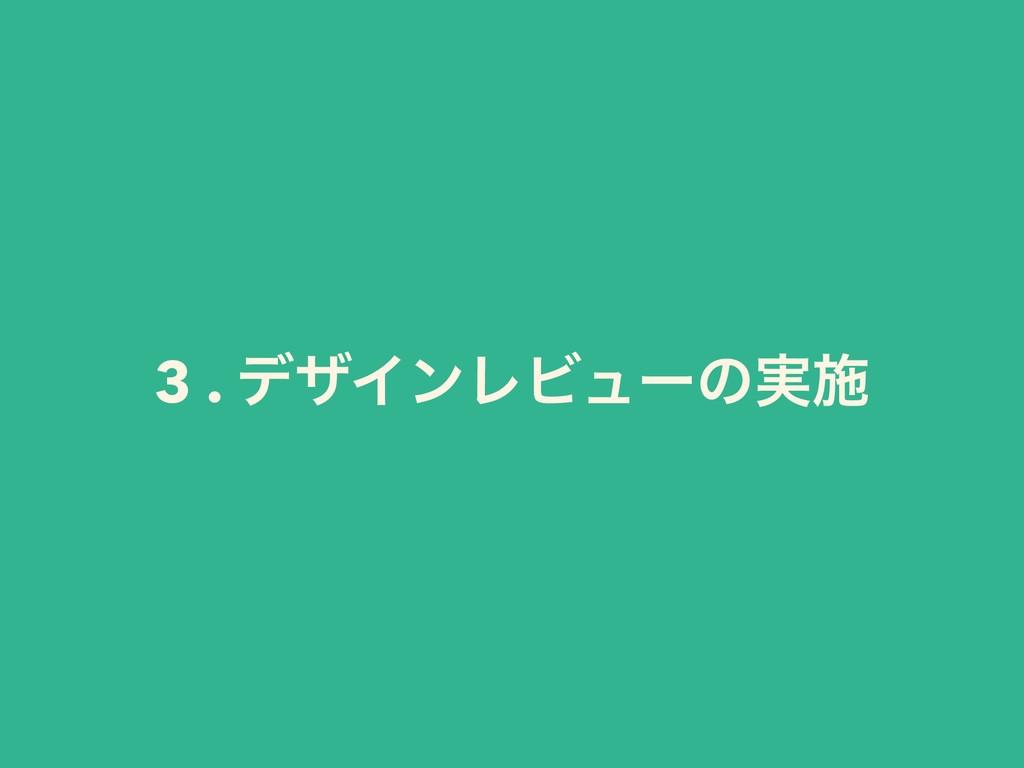 3 . σβΠϯϨϏϡʔͷ࣮ࢪ