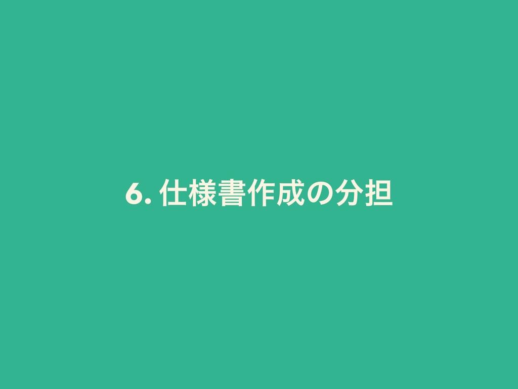6. ༷ॻ࡞ͷ୲