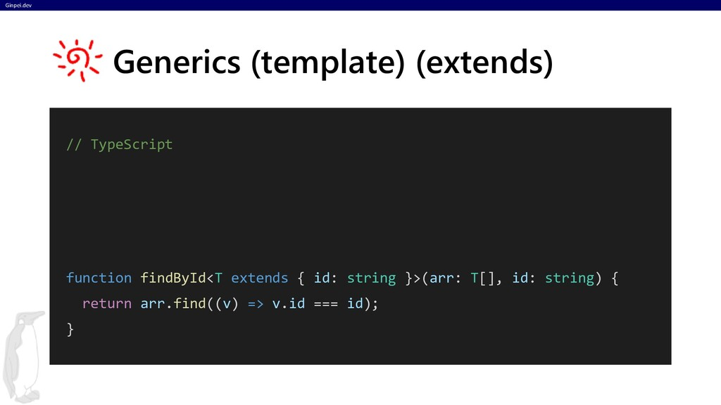 Ginpei.dev // TypeScript function findById<T ex...