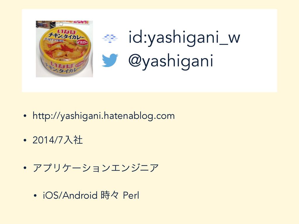 id:yashigani_w @yashigani • http://yashigani.ha...