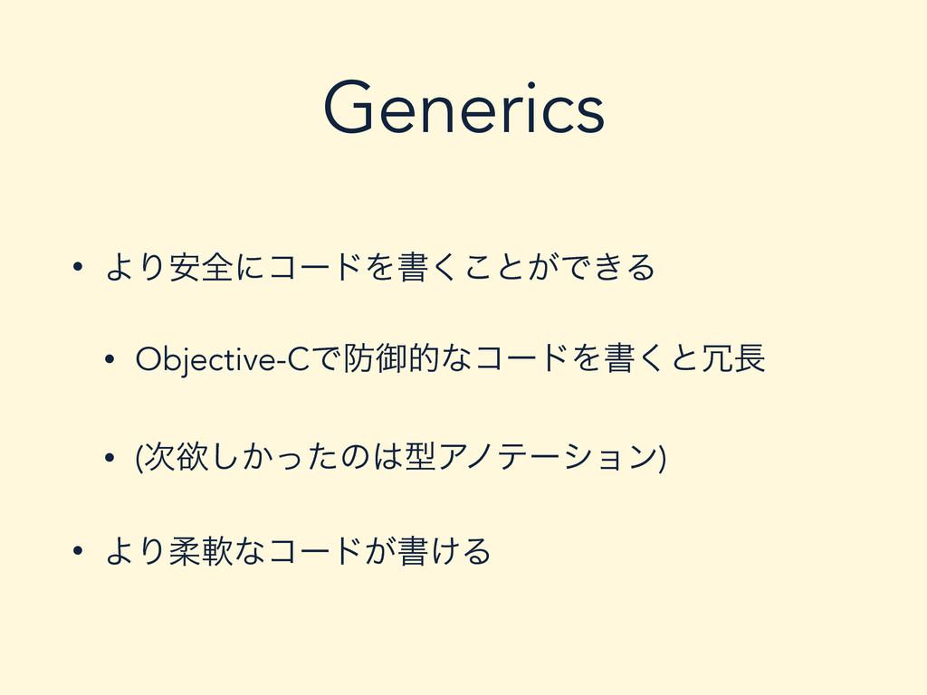Generics • ΑΓ҆શʹίʔυΛॻ͘͜ͱ͕Ͱ͖Δ • Objective-CͰޚతͳ...