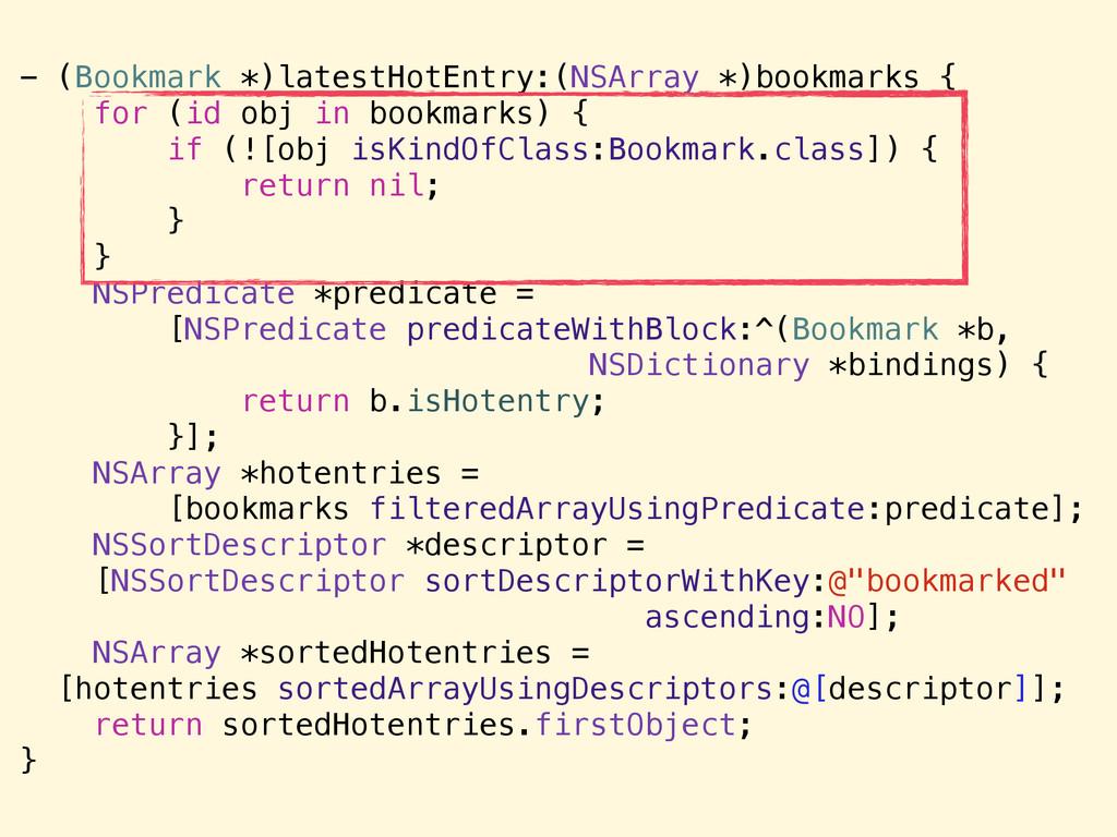 - (Bookmark *)latestHotEntry:(NSArray *)bookmar...