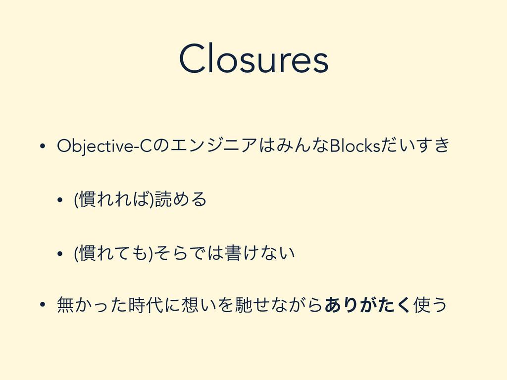 Closures • Objective-CͷΤϯδχΞΈΜͳBlocks͍͖ͩ͢ • (׳...