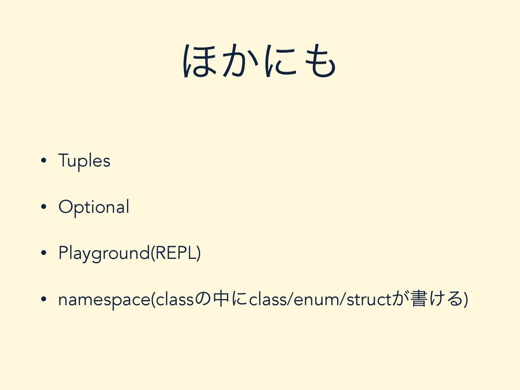 ΄͔ʹ • Tuples • Optional • Playground(REPL) • n...