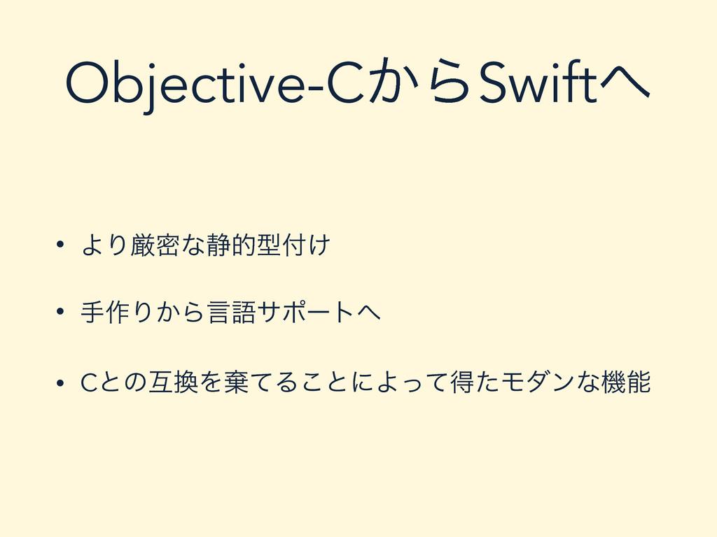 Objective-C͔ΒSwift • ΑΓݫີͳ੩తܕ͚ • ख࡞Γ͔Βݴޠαϙʔτ...