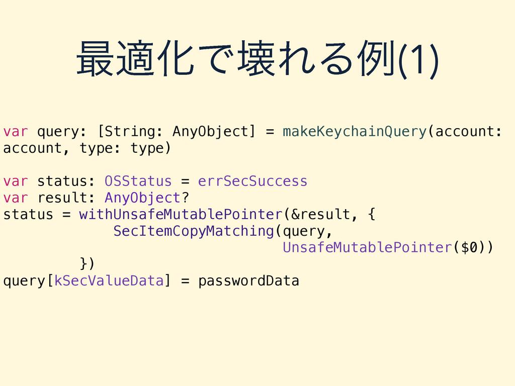 ࠷దԽͰյΕΔྫ(1) var query: [String: AnyObject] = ma...
