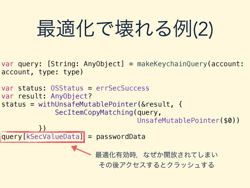 ࠷దԽͰյΕΔྫ(2) var query: [String: AnyObject] = ma...