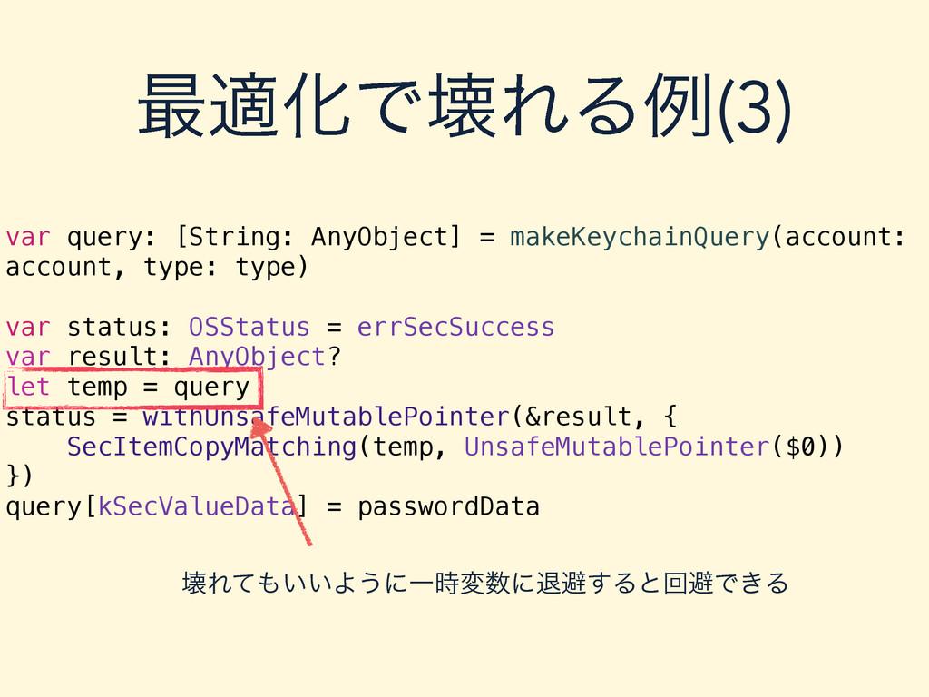 ࠷దԽͰյΕΔྫ(3) var query: [String: AnyObject] = ma...