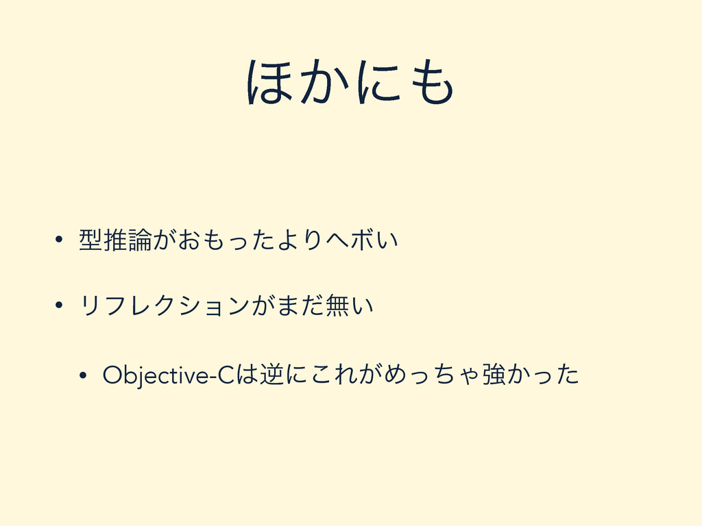 ΄͔ʹ • ܕਪ͕͓ͬͨΑΓϔϘ͍ • ϦϑϨΫγϣϯ͕·ͩແ͍ • Objective...