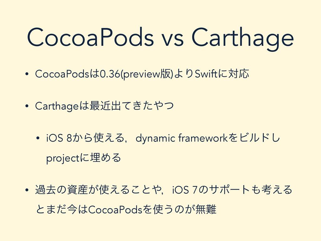 CocoaPods vs Carthage • CocoaPods0.36(preview൛...