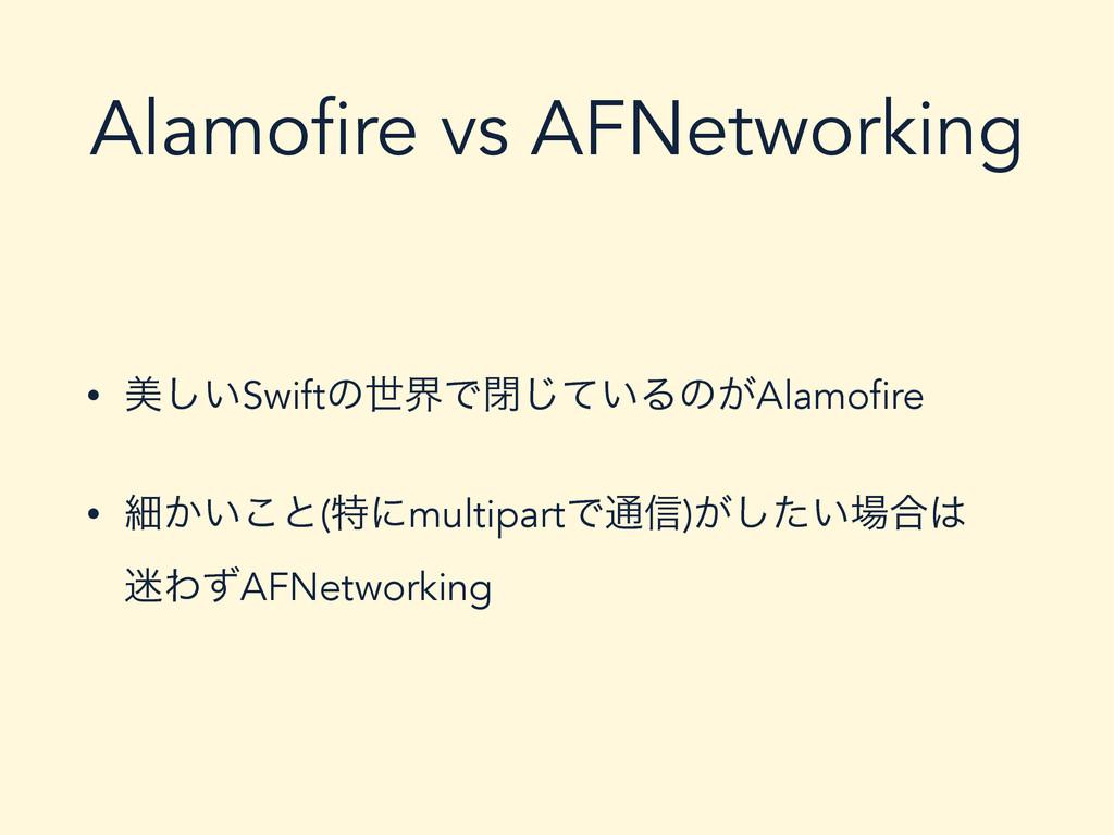 Alamofire vs AFNetworking • ඒ͍͠SwiftͷੈքͰด͍ͯ͡Δͷ͕...