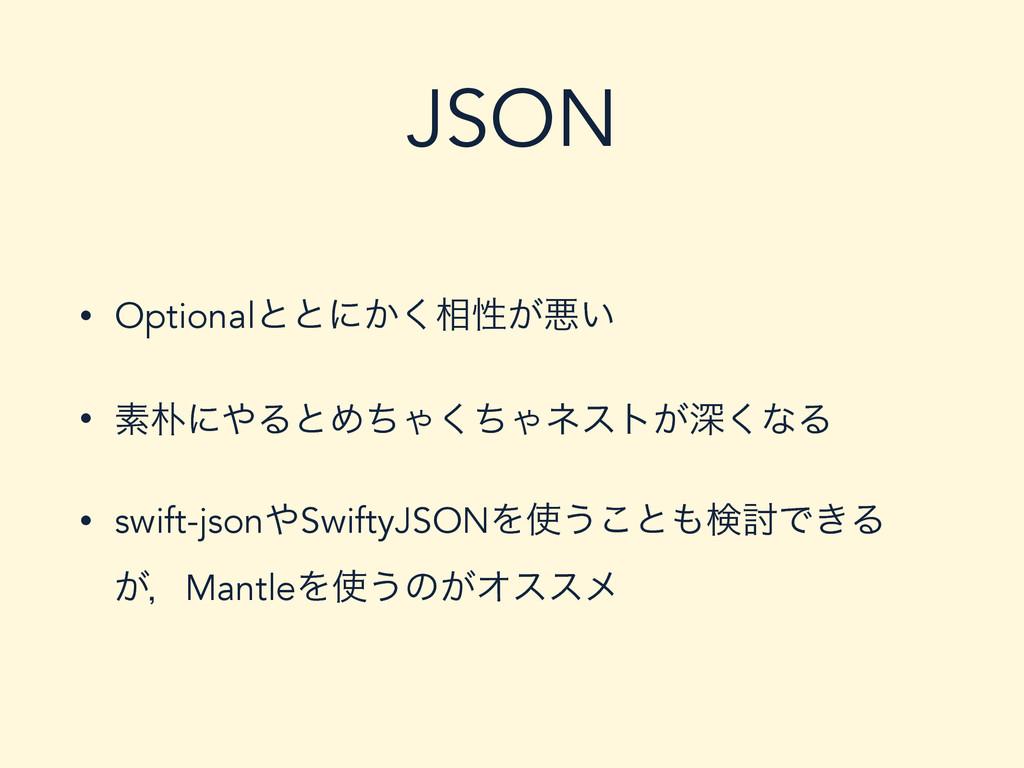 JSON • Optionalͱͱʹ͔͘૬ੑ͕ѱ͍ • ૉʹΔͱΊͪΌͪ͘Όωετ͕ਂ͘ͳ...