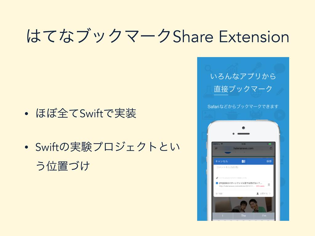 ͯͳϒοΫϚʔΫShare Extension • ΄΅શͯSwiftͰ࣮ • Swift...
