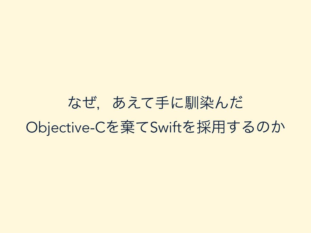 ͳͥɼ͋͑ͯखʹೃછΜͩ Objective-CΛغͯSwiftΛ࠾༻͢Δͷ͔