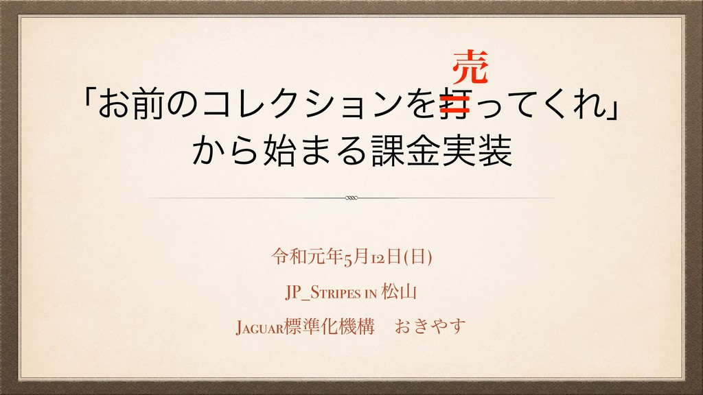 ʮ͓લͷίϨΫγϣϯΛଧͬͯ͘Εʯ ͔Β·Δ՝࣮ۚ ྩݩ5݄12() JP_Str...