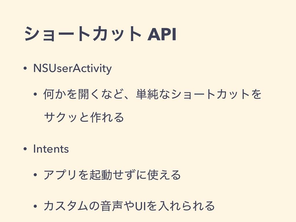 γϣʔτΧοτ API • NSUserActivity • Կ͔Λ։͘ͳͲɺ୯७ͳγϣʔτΧ...