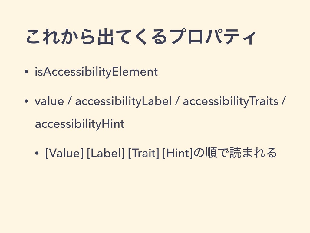 ͜Ε͔Βग़ͯ͘ΔϓϩύςΟ • isAccessibilityElement • value ...