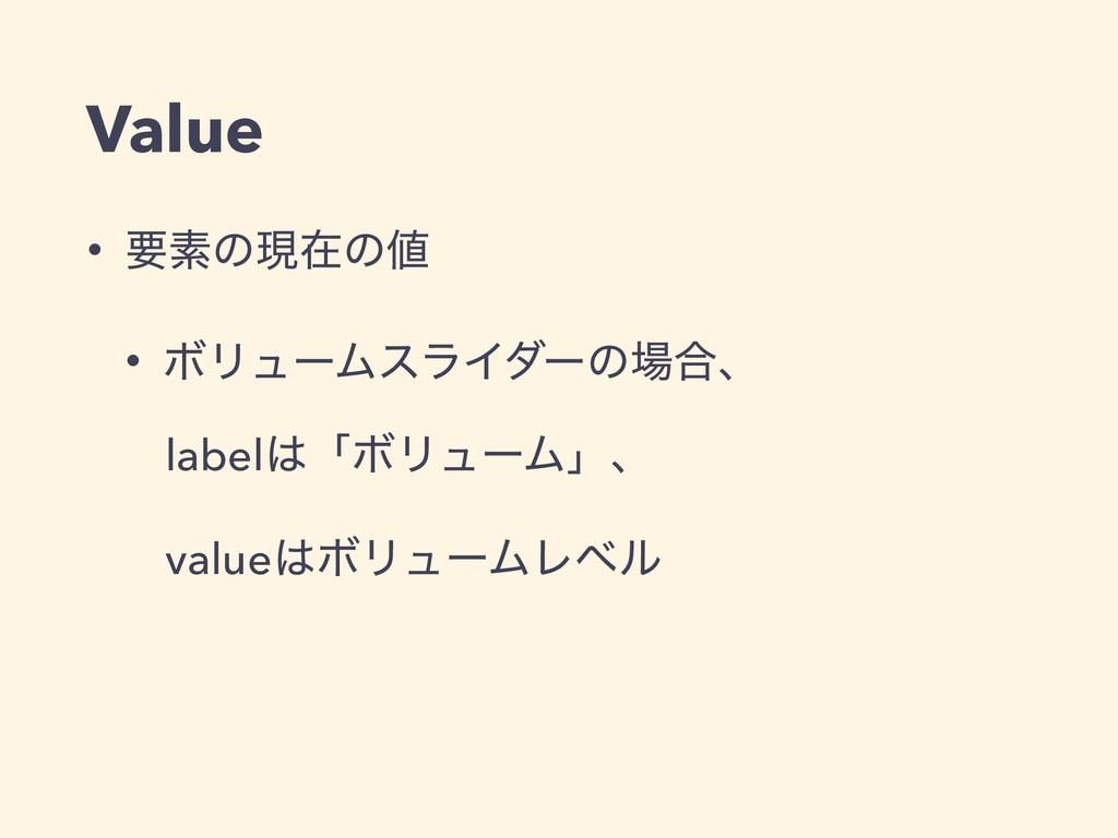 Value • ཁૉͷݱࡏͷ • ϘϦϡʔϜεϥΠμʔͷ߹ɺ labelʮϘϦϡʔϜʯɺ...
