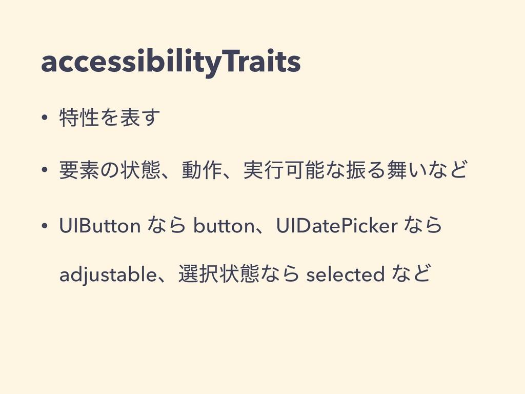 accessibilityTraits • ಛੑΛද͢ • ཁૉͷঢ়ଶɺಈ࡞ɺ࣮ߦՄͳৼΔ...