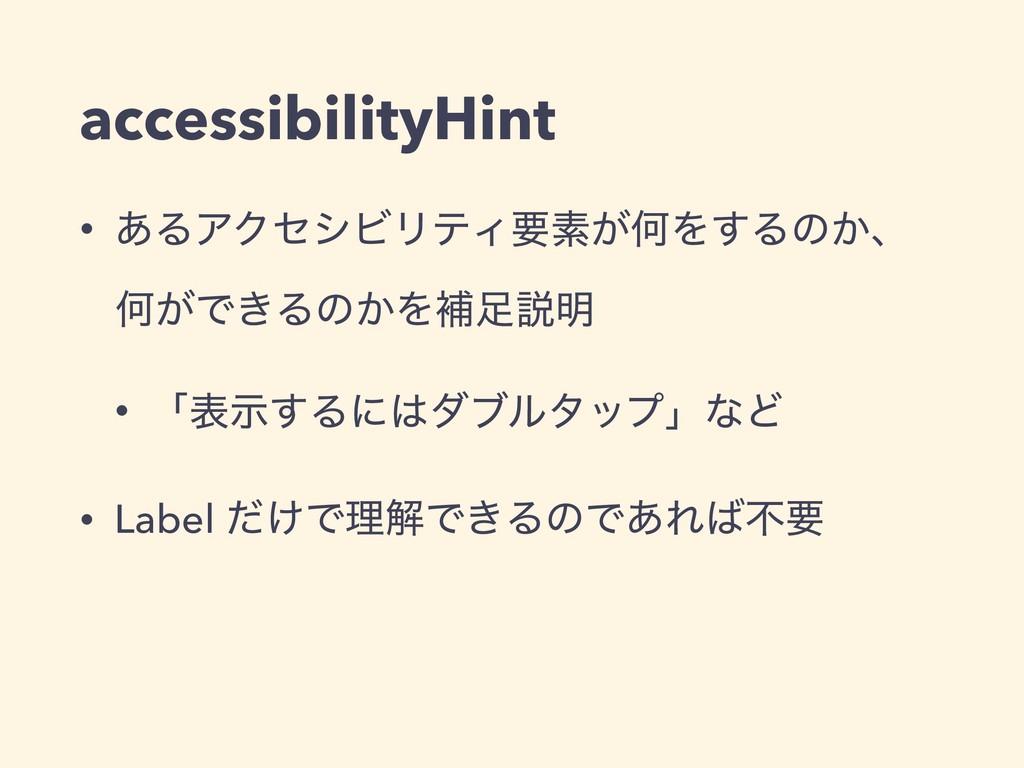 accessibilityHint • ͋ΔΞΫηγϏϦςΟཁૉ͕ԿΛ͢Δͷ͔ɺ Կ͕Ͱ͖Δͷ...