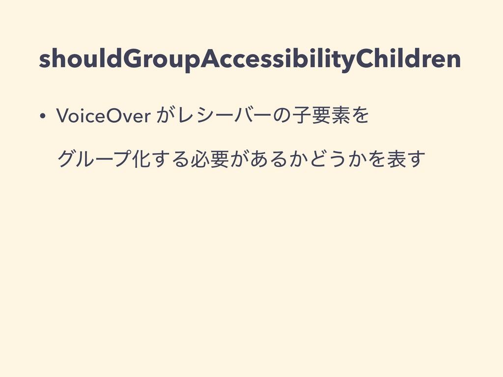 shouldGroupAccessibilityChildren • VoiceOver ͕Ϩ...