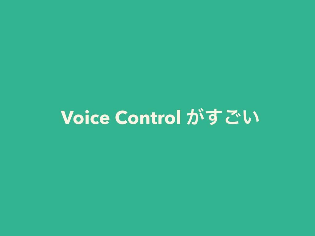 Voice Control ͕͍͢͝