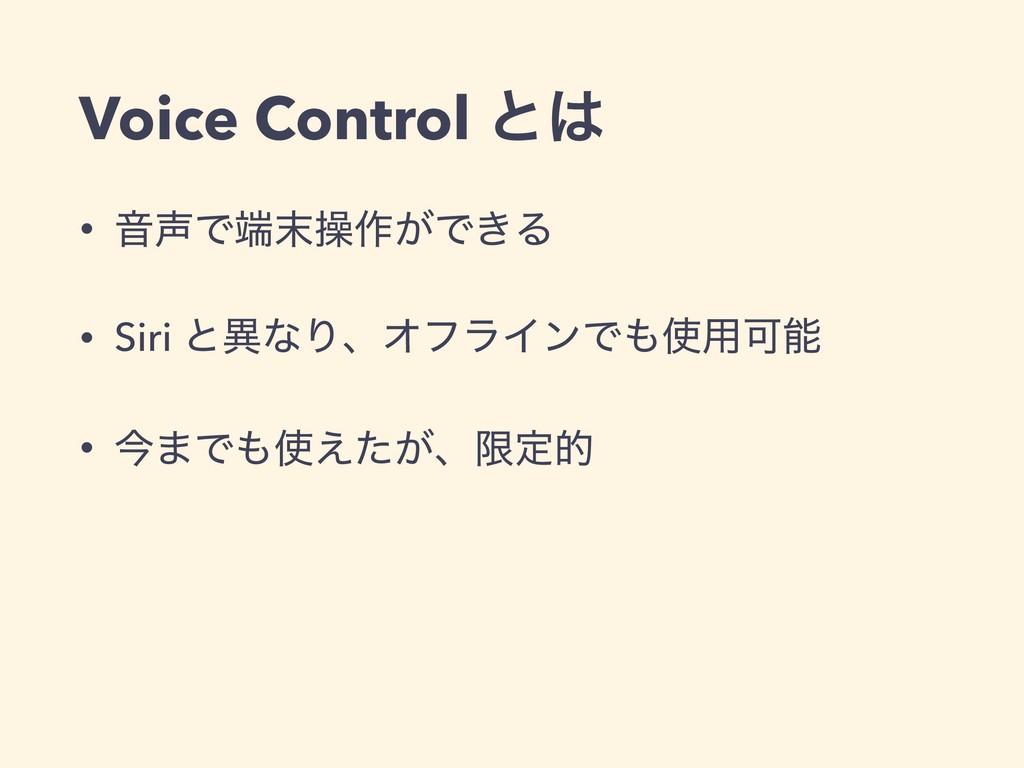 Voice Control ͱ • ԻͰૢ࡞͕Ͱ͖Δ • Siri ͱҟͳΓɺΦϑϥΠ...