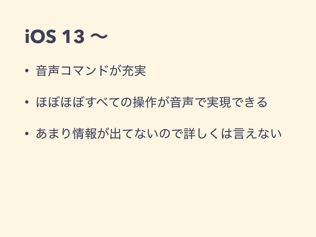 iOS 13 ʙ • ԻίϚϯυ͕ॆ࣮ • ΄΅΄΅ͯ͢ͷૢ࡞͕ԻͰ࣮ݱͰ͖Δ • ͋·...
