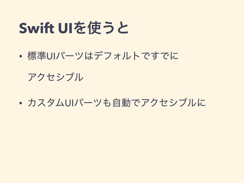 Swift UIΛ͏ͱ • ඪ४UIύʔπσϑΥϧτͰ͢Ͱʹ ΞΫηγϒϧ • ΧελϜU...