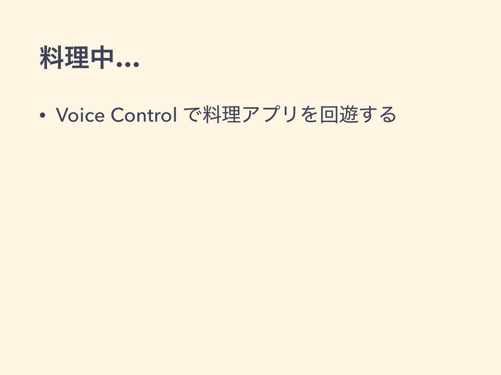ྉཧத… • Voice Control ͰྉཧΞϓϦΛճ༡͢Δ