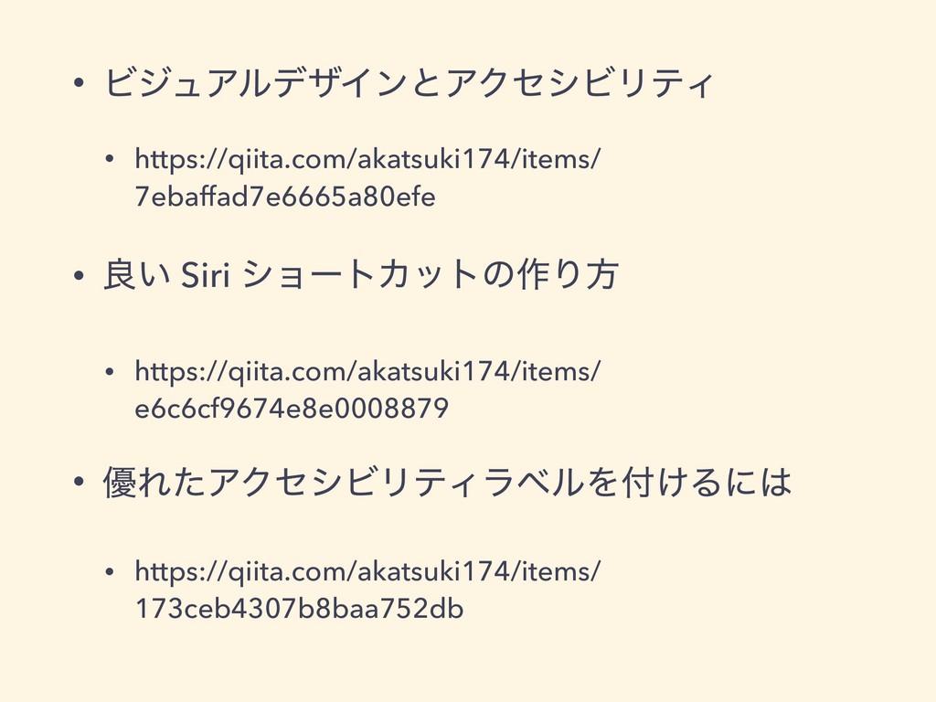 • ϏδϡΞϧσβΠϯͱΞΫηγϏϦςΟ • https://qiita.com/akatsu...