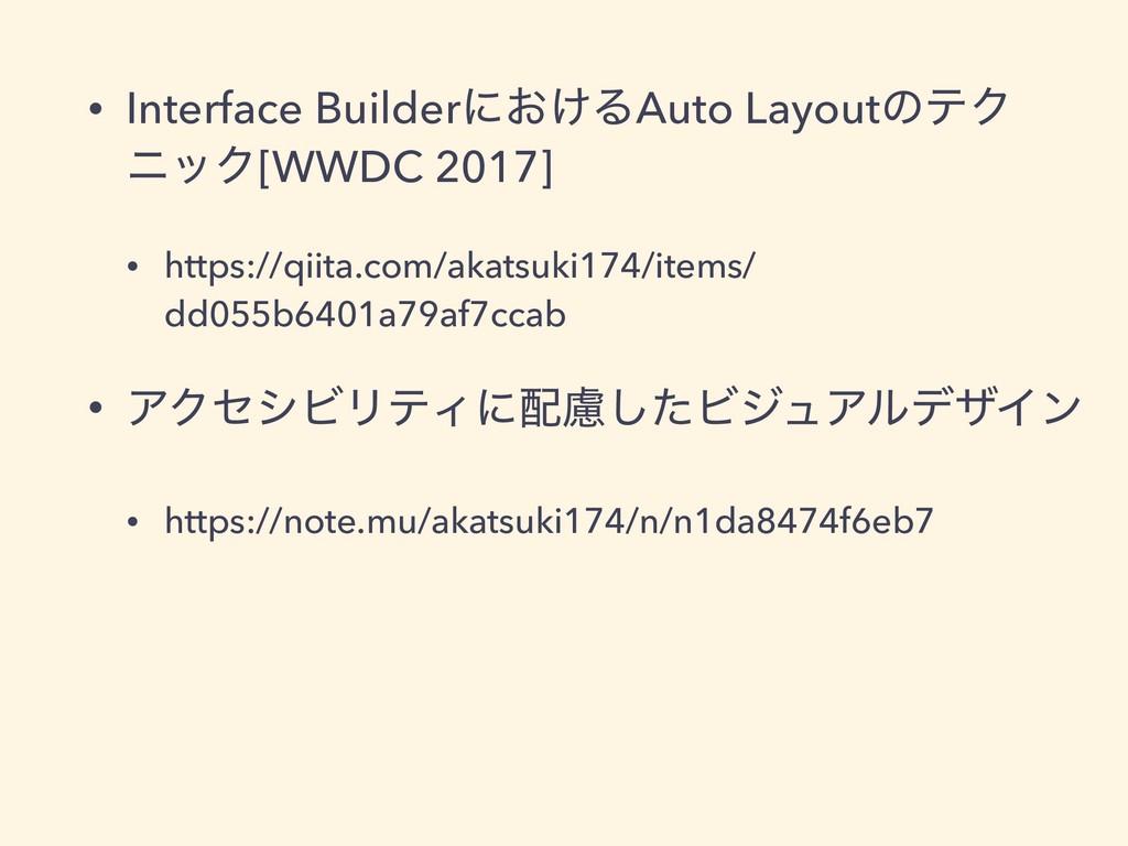 • Interface Builderʹ͓͚ΔAuto LayoutͷςΫ χοΫ[WWDC ...