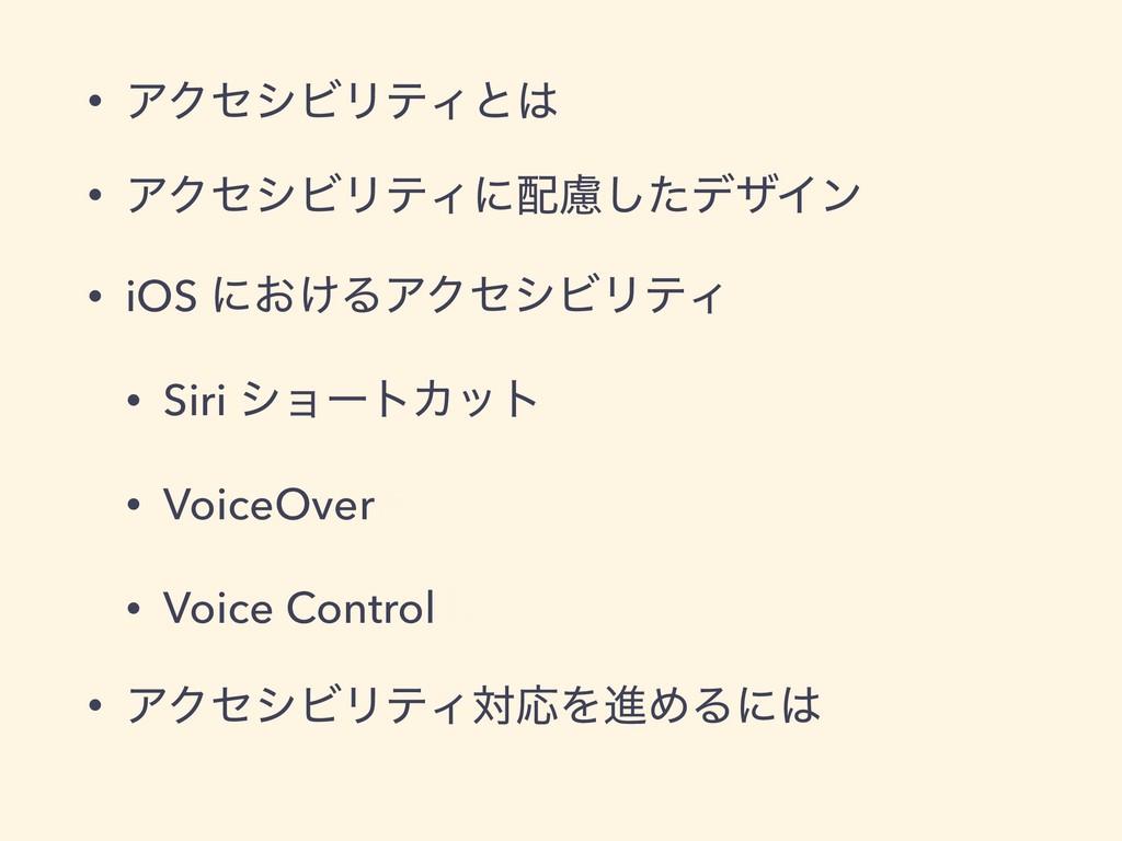 • ΞΫηγϏϦςΟͱ • ΞΫηγϏϦςΟʹྀͨ͠σβΠϯ • iOS ʹ͓͚ΔΞΫηγ...