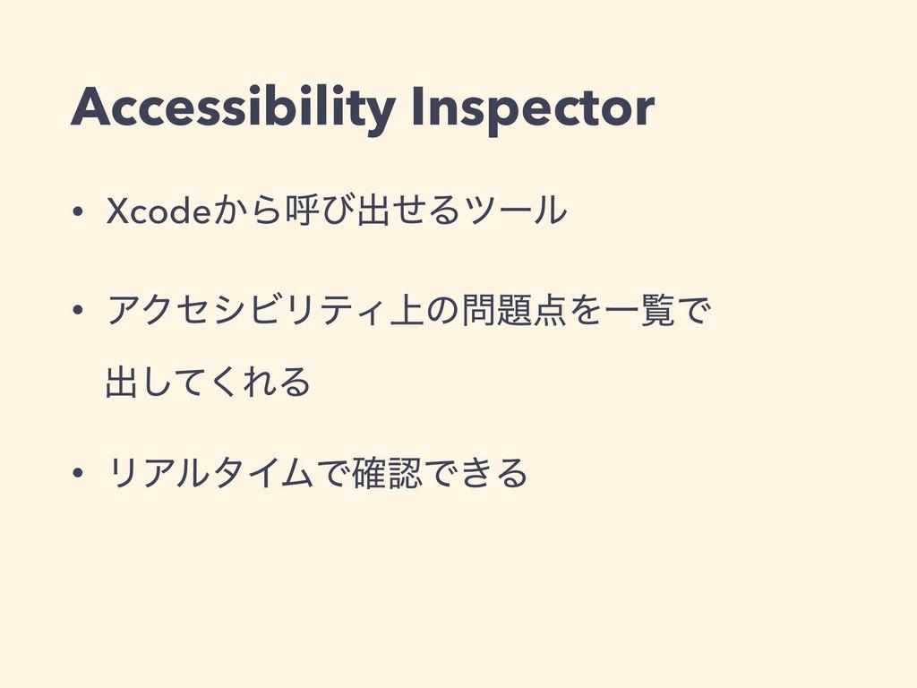 Accessibility Inspector • Xcode͔Βݺͼग़ͤΔπʔϧ • ΞΫη...