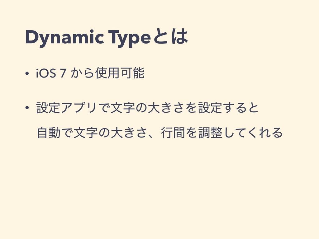Dynamic Typeͱ • iOS 7 ͔Β༻Մ • ઃఆΞϓϦͰจͷେ͖͞Λઃఆ...