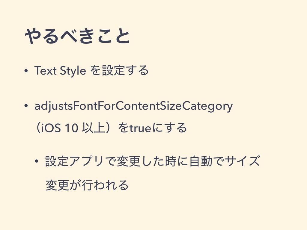 Δ͖͜ͱ • Text Style Λઃఆ͢Δ • adjustsFontForConte...