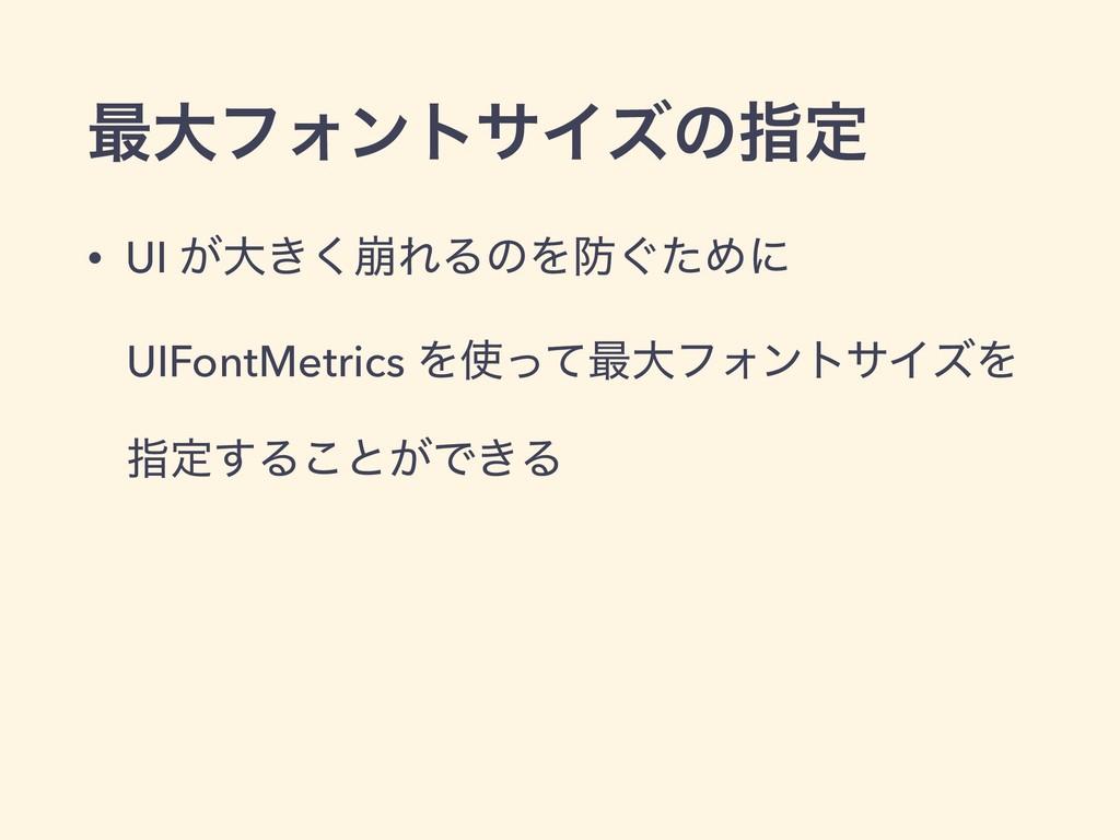 ࠷େϑΥϯταΠζͷࢦఆ • UI ͕େ่͖͘ΕΔͷΛ͙ͨΊʹ UIFontMetrics ...