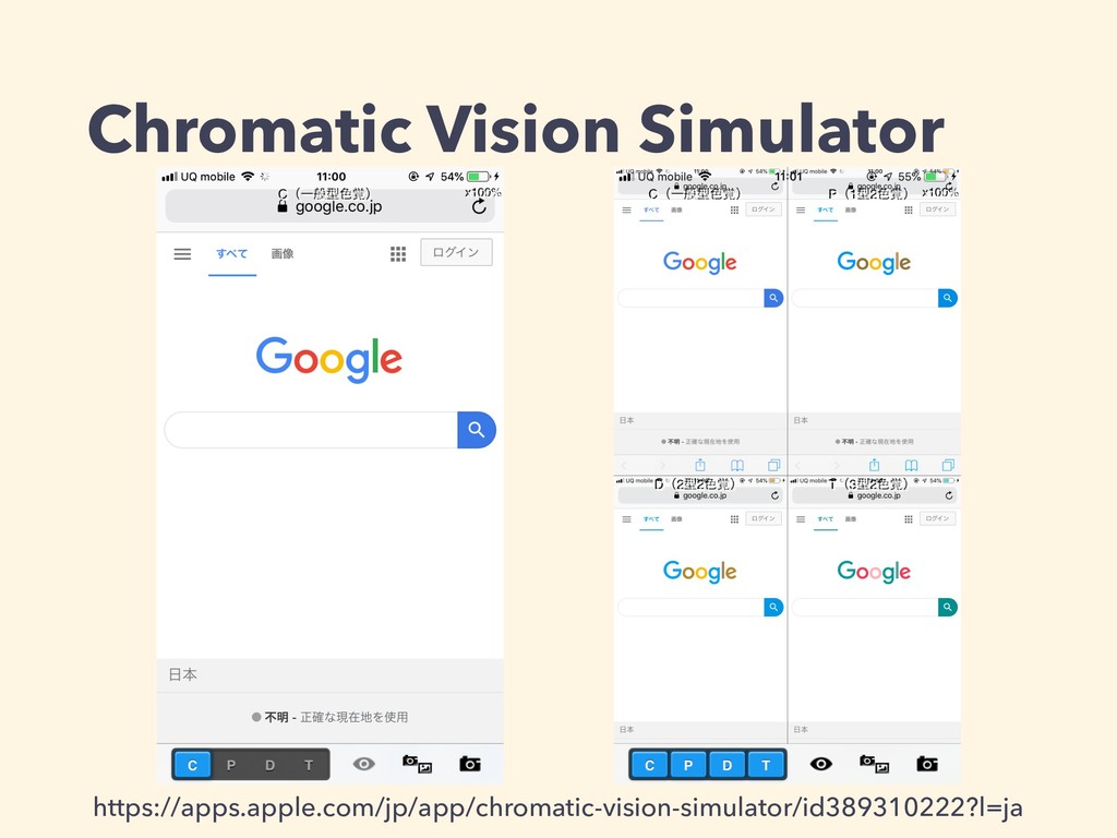 Chromatic Vision Simulator https://apps.apple.c...