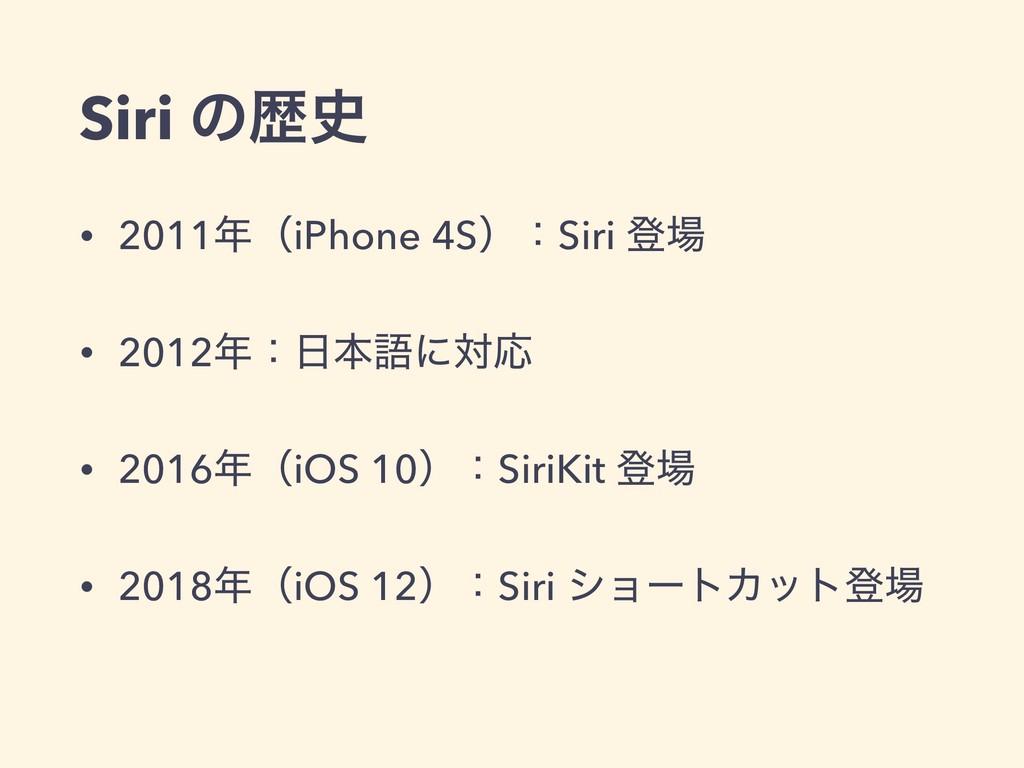 Siri ͷྺ • 2011ʢiPhone 4SʣɿSiri ొ • 2012ɿຊޠ...