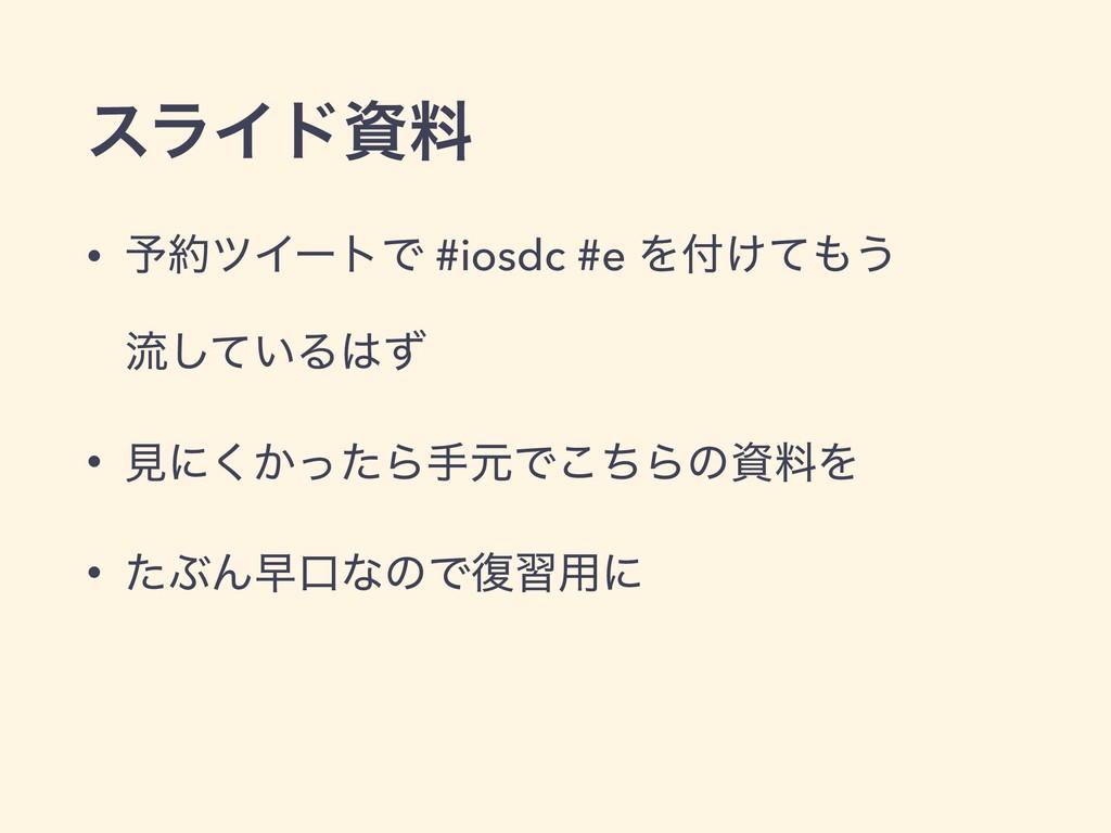 εϥΠυྉ • ༧πΠʔτͰ #iosdc #e Λ͚ͯ͏ ྲྀ͍ͯ͠Δͣ • ݟʹ͘...