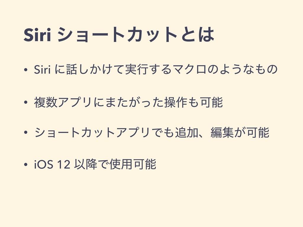 Siri γϣʔτΧοτͱ • Siri ʹ͔͚࣮ͯ͠ߦ͢ΔϚΫϩͷΑ͏ͳͷ • ෳΞ...